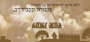 hear-o-israel-3